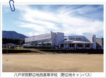 野辺地キャンパス(光星学院野辺地西高等学校)