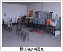 機械溶接実習室