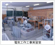 電気工作工事実習室