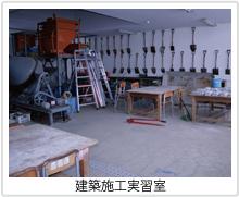 建築施工実習室