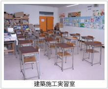保育実習室